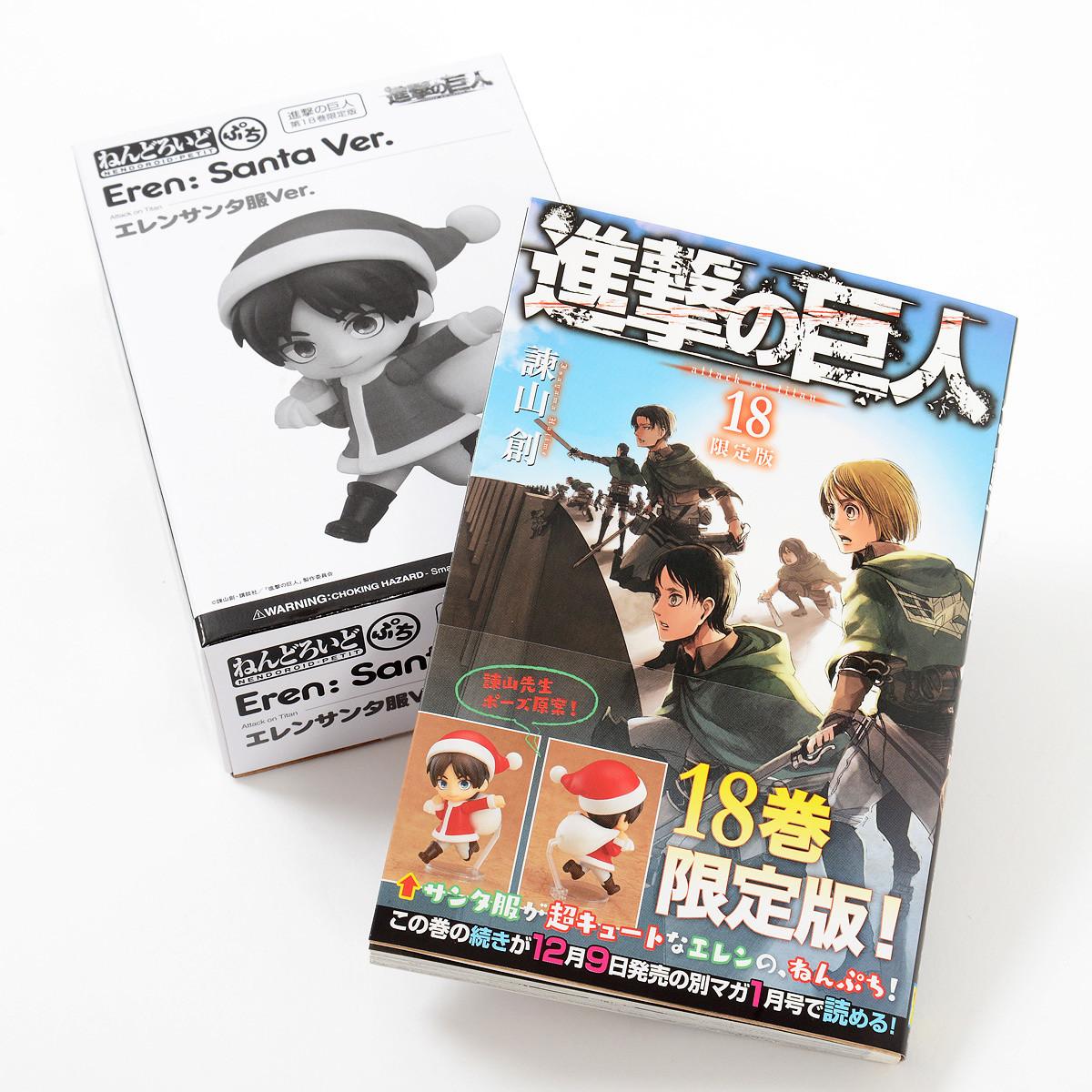 Attack on Titan Vol. 18 Limited Edition - otakumode.com