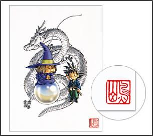 Akira Toriyama Reproduction Art Print Dragon Ball The Complete Edition 8 Tokyo Otaku Mode