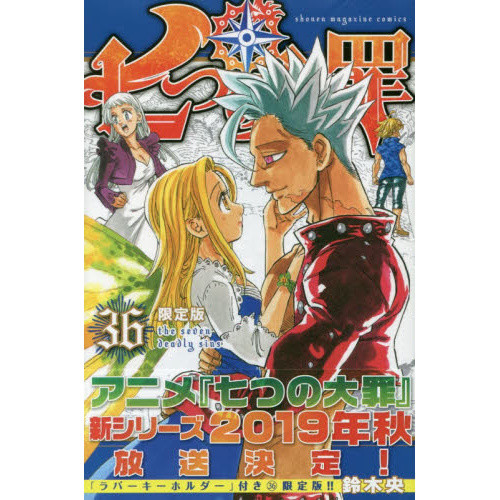Seven Deadly Sins Character Guide - Sinful Pairs: Meliodas