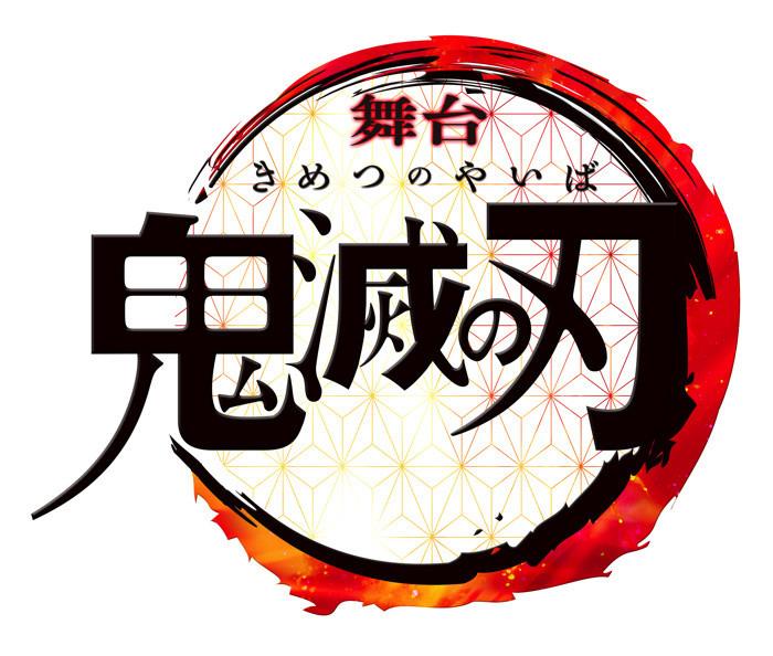 Kimetsu No Yaiba To Make 2 5 Debut With 2020 Stage Play Anime