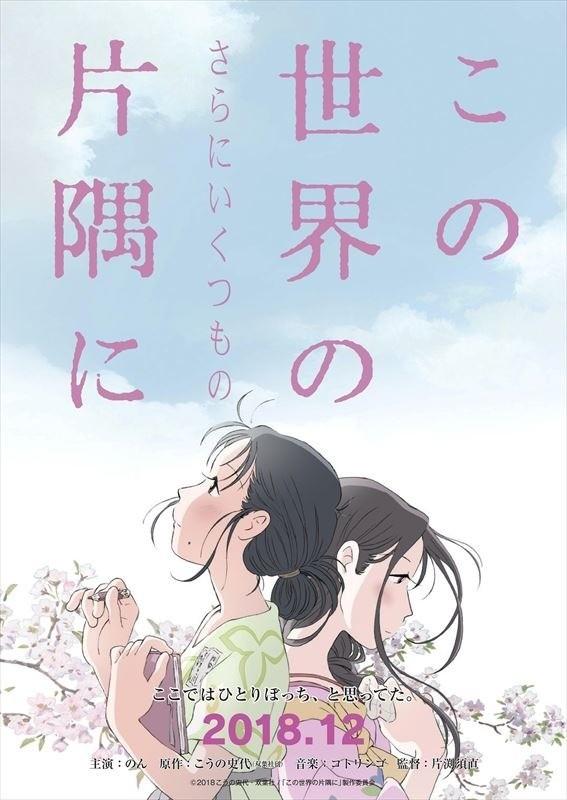 In This Corner And Other Corners Of The World Autumn 2019 Anime Anime Otapedia Tokyo Otaku Mode