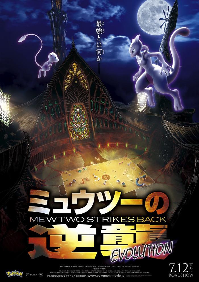 Mewtwo Strikes Back Evolution Releases Full 3d Cgi Trailer Anime News Tom Shop Figures Merch From Japan