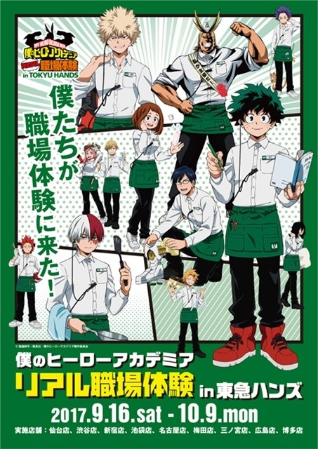 My Hero Academia To Start Work Experience With Tokyu Hands Event News Tom Shop Figures Merch From Japan