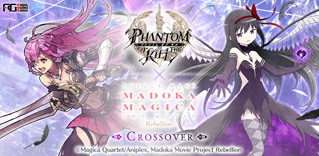 Phantom Of The Kill And Madoka Magica Crossover Game News Tom Shop Figures Merch From Japan