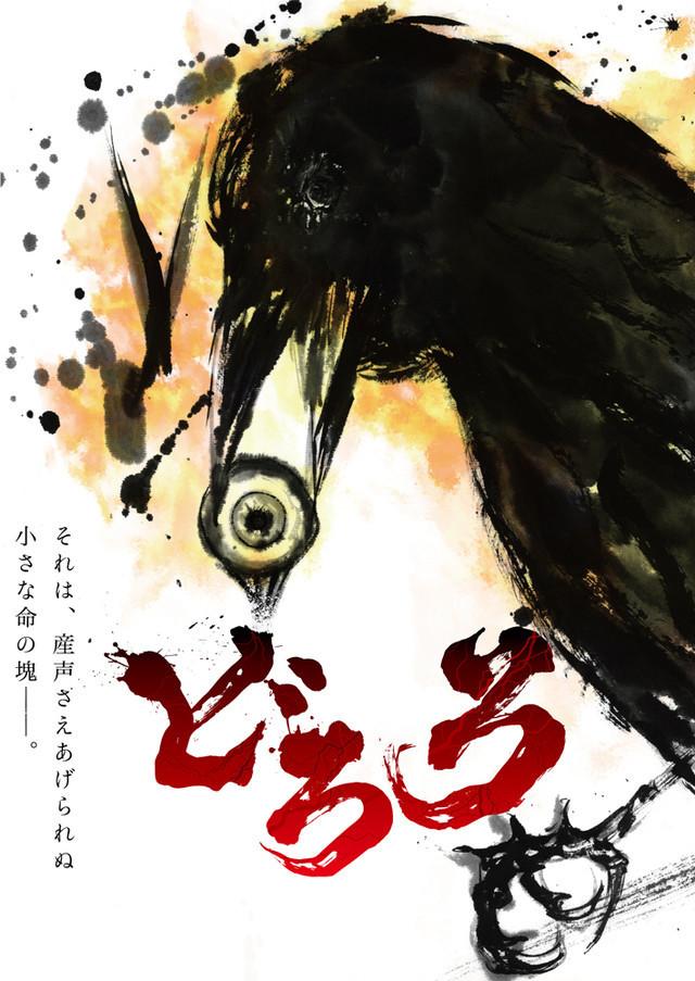 Tezuka Osamu S Dororo Gets New Anime Adaptation Anime News Tom Shop Figures Merch From Japan