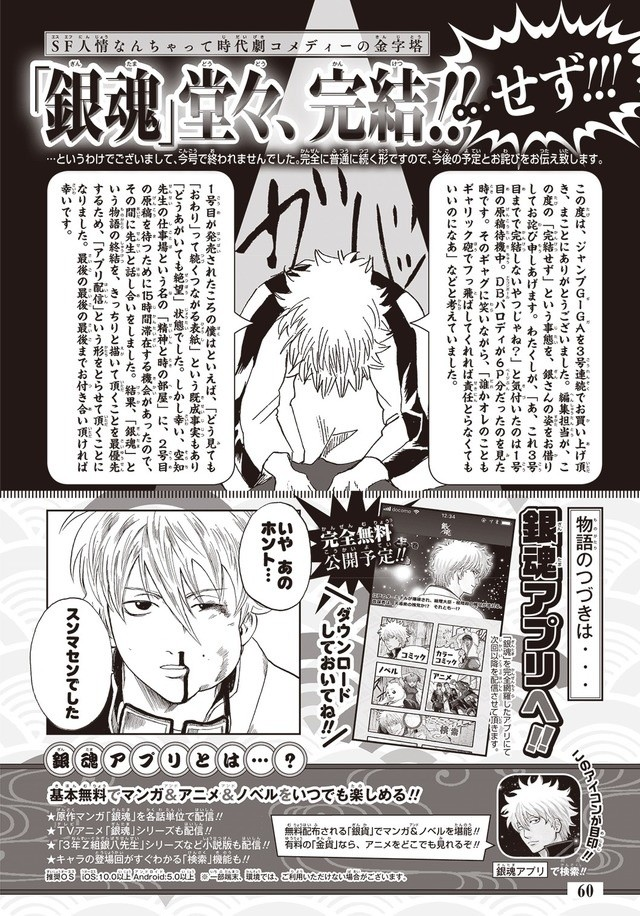 Gintama Manga To Continue Through Official App Manga News Tom Shop Figures Merch From Japan