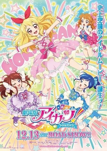 kiriya aoi aikatsu the movie