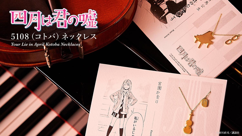 Your Lie in April 5108 (Kotoba) Necklaces:  Featuring Kosei Arima and Kaori Miyazono