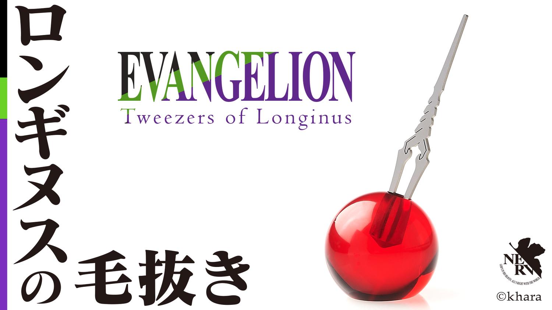 EVANGELION × Tweezers of Longinus