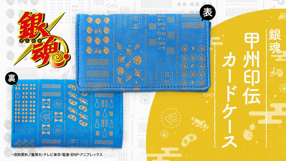 Gintama Koshu Inden Card Case